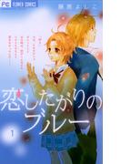 【1-5セット】恋したがりのブルー(フラワーコミックス)