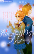 【全1-6セット】恋したがりのブルー(フラワーコミックス)