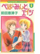 【1-5セット】ぺぱーみんと・エイジ(フラワーコミックス)