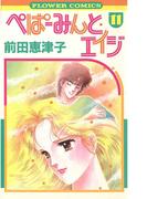 【11-15セット】ぺぱーみんと・エイジ(フラワーコミックス)
