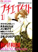 【1-5セット】プチエゴイスト(フラワーコミックス)