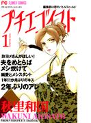 【全1-7セット】プチエゴイスト(フラワーコミックス)