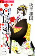 【全1-4セット】GEI-SYAーお座敷で逢えたらー(フラワーコミックスα)