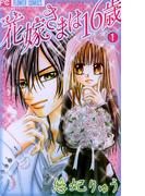 【全1-3セット】花嫁さまは16歳(フラワーコミックス)