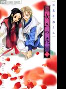 【1-5セット】女王の花(フラワーコミックス)