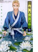 【6-10セット】女王の花(フラワーコミックス)