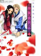 【全1-15セット】女王の花(フラワーコミックス)