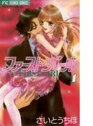 【全1-5セット】ファースト・ガール(フラワーコミックス)