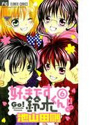 【6-10セット】好きです鈴木くん!!(フラワーコミックス)