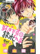 【11-15セット】好きです鈴木くん!!(フラワーコミックス)