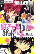 【全1-18セット】好きです鈴木くん!!(フラワーコミックス)