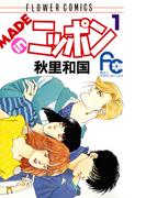 【全1-4セット】MADE in ニッポン(フラワーコミックス)