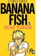 【全1-19セット】BANANA FISH(フラワーコミックス)