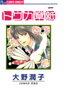 【全1-4セット】トウカ草紙(フラワーコミックスα)