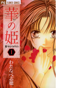 【全1-6セット】華の姫(フラワーコミックス)