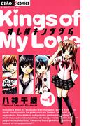 【1-5セット】オレ様キングダム(ちゃおコミックス)