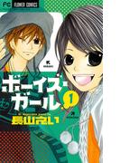 【全1-3セット】ボーイズ・ガール(フラワーコミックス)