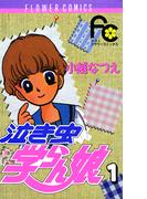 【全1-12セット】泣き虫学らん娘(フラワーコミックス)