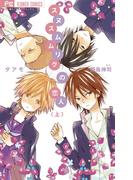【全1-2セット】スヌスムムリクの恋人(フラワーコミックス)