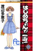 【11-15セット】はじめちゃんが一番!(フラワーコミックス)