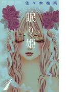 【全1-3セット】眠り姫 夢みるように恋してる(フラワーコミックス)