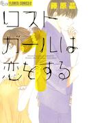 【全1-4セット】ロストガールは恋をする(フラワーコミックスα)
