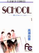 【全1-3セット】SCHOOL(フラワーコミックス)