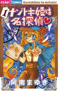 【1-5セット】ナゾトキ姫は名探偵(ちゃおコミックス)