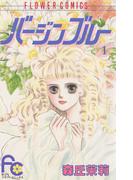 【1-5セット】バージンブルー(フラワーコミックス)