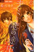 【全1-3セット】キミと恋の途中(フラワーコミックス)