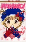 【全1-5セット】子供じゃないモン!(フラワーコミックス)