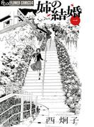 【全1-8セット】姉の結婚(フラワーコミックスα)