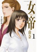 【1-5セット】女帝 由奈(フラワーコミックスα)