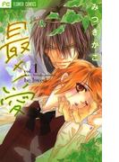 【全1-2セット】最×愛(フラワーコミックス)