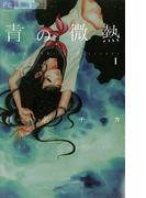 【全1-3セット】青の微熱(フラワーコミックス)