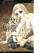 【全1-5セット】魔女の媚薬(フラワーコミックスα)