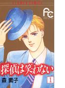 【全1-12セット】探偵は笑わない(フラワーコミックス)