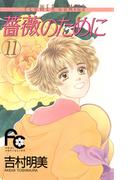【11-15セット】薔薇のために(フラワーコミックス)