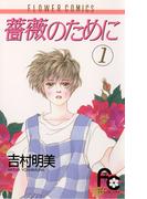 【全1-16セット】薔薇のために(フラワーコミックス)