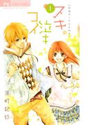 【全1-2セット】スキ泣キコイ(フラワーコミックス)