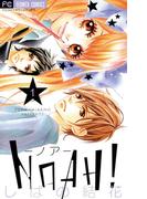 【全1-3セット】NOAH!(フラワーコミックス)