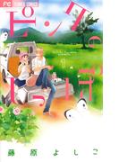 【全1-5セット】ピンクのしっぽ(フラワーコミックス)
