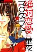 【全1-2セット】絶対恋愛プログラム(フラワーコミックス)
