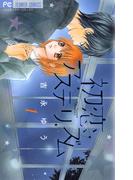 【全1-3セット】初恋アステリズム(フラワーコミックス)