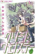 【全1-2セット】グリーン・ウェンズデー(フラワーコミックス)