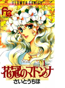 【全1-7セット】花冠のマドンナ(フラワーコミックス)