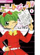 【全1-7セット】エリートジャック!!(フラワーコミックス)