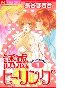 【全1-3セット】誘惑ヒーリング(フラワーコミックス)