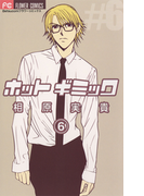 【6-10セット】ホットギミック(フラワーコミックス)