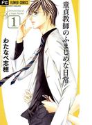 【全1-4セット】童貞教師のふまじめな日常(フラワーコミックス)